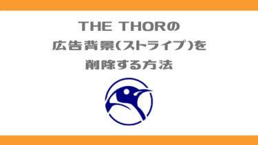 The Thorの広告背景(ストライプ)を削除する方法